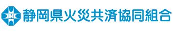 静岡県火災共済協同組合